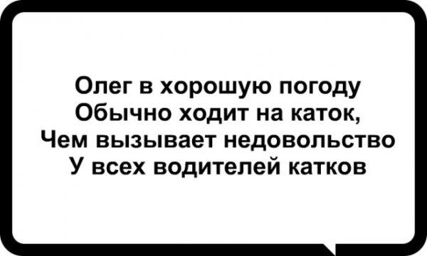 Стишки-пирожки про Олега
