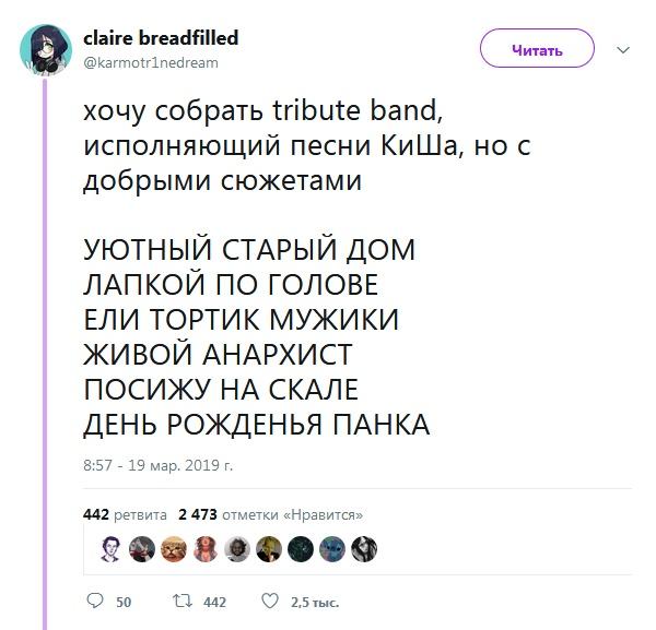 """Песни группы """"Король и Шут"""" с добрыми сюжетами? Всячина"""