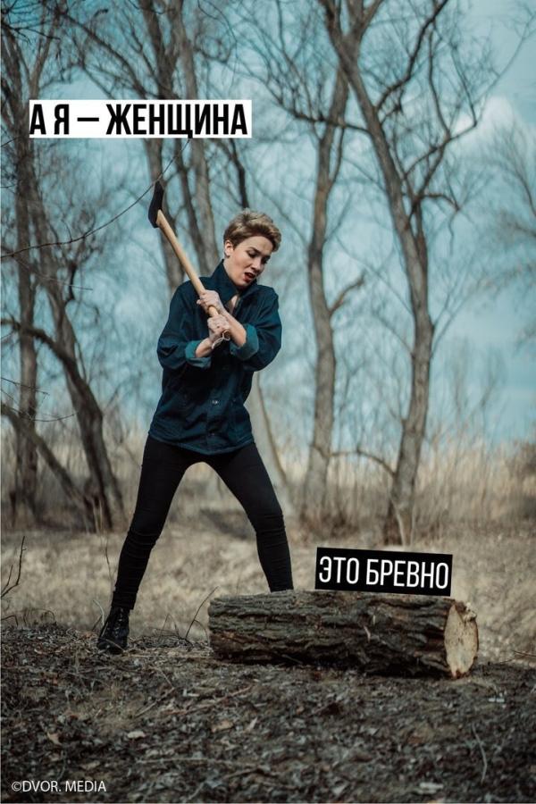 """Фотопроект """"феминизм без агрессии"""" и ответ от мужчин Всячина"""