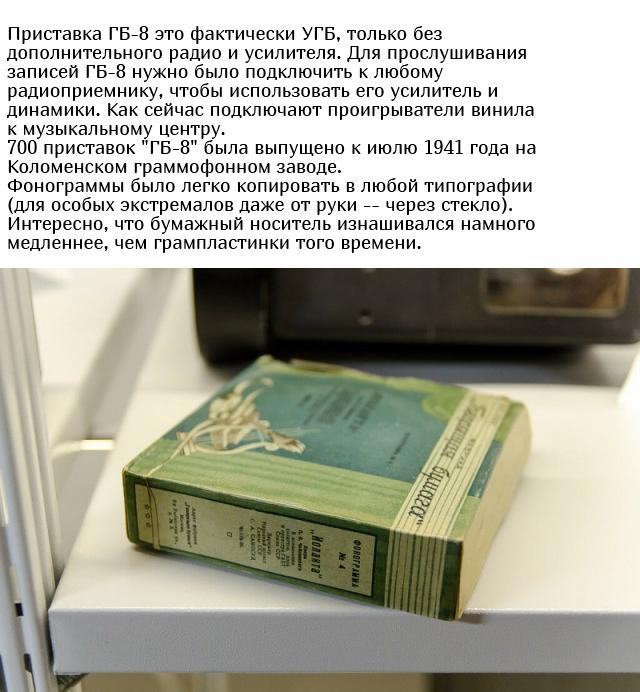 """""""Говорящая бумажная лента"""" времен СССР Всячина"""