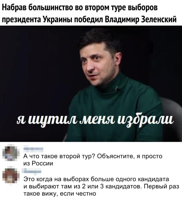 Шутки и мемы о проигрыше Петра Порошенко на президентских выборах Юмор