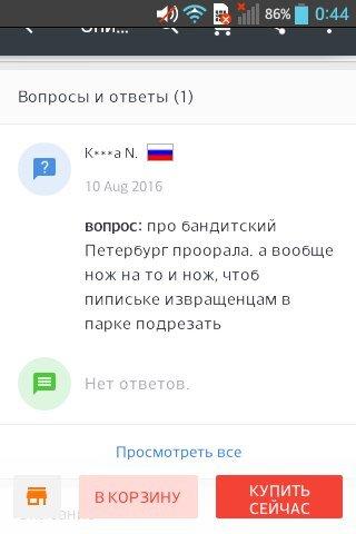 Деградация по версии Алиекпресс Всячина