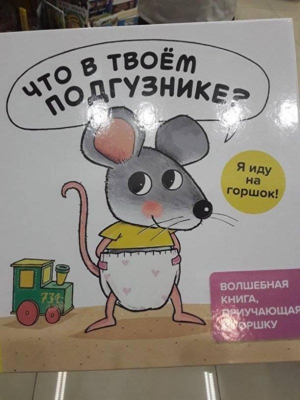 """""""Волшебная книга, приучающая к горшку"""""""