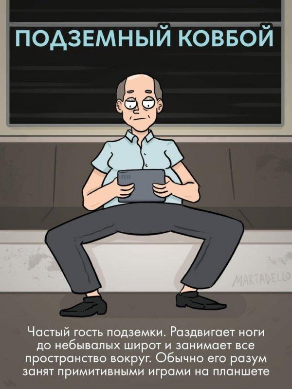 Встречайте пассажира: рисунки обитателей метро, которые вас рассмешат