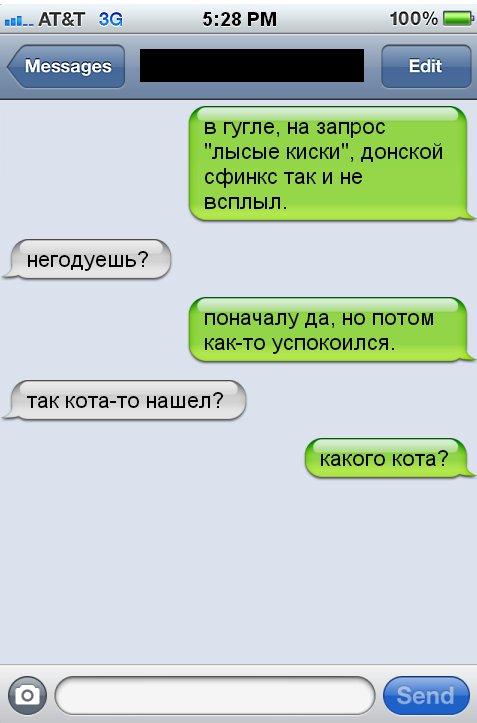 Смешные и не очень СМС переписки Юмор