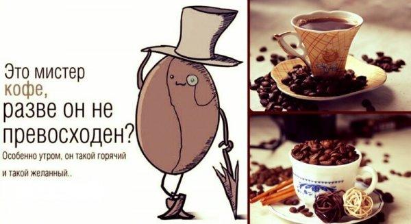 Утренняя порция кофе
