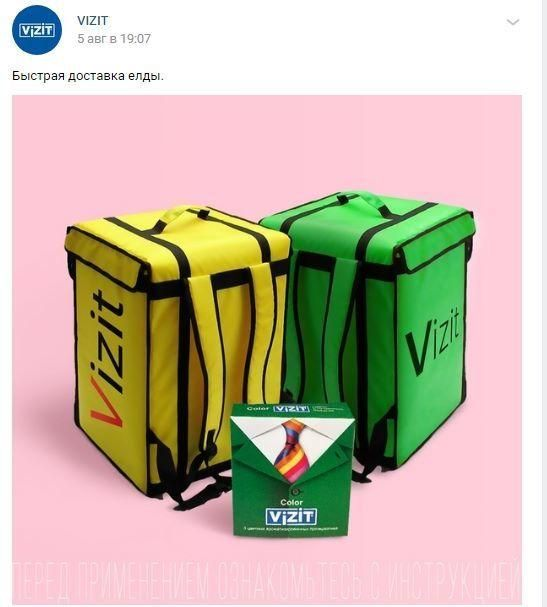 Презервативы VIZIT и оскорбление женщин Всячина