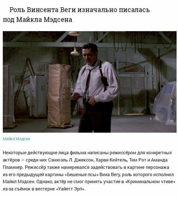20 фактов о фильме «Криминальное чтиво», которых вы не знали Всячина