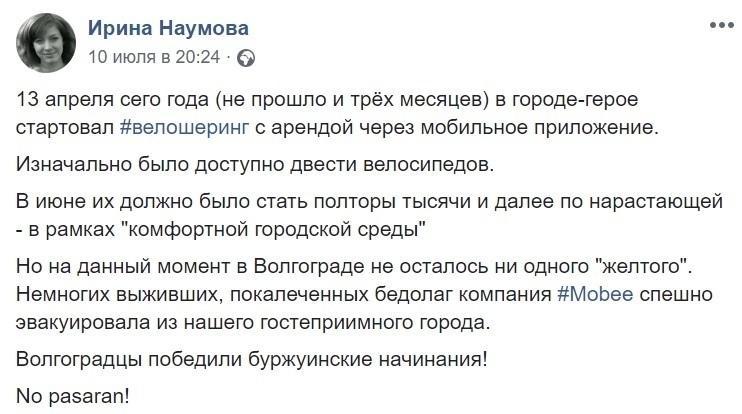 Почему в Волгограде не взлетел умный сервис по аренде велосипедов