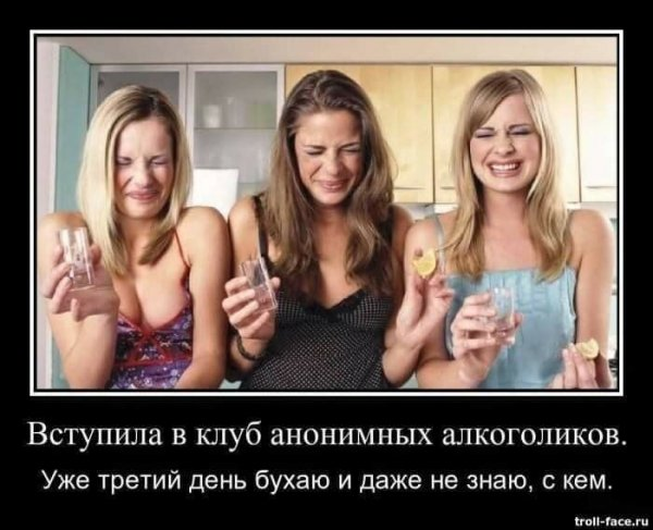 Пост про алкоголь