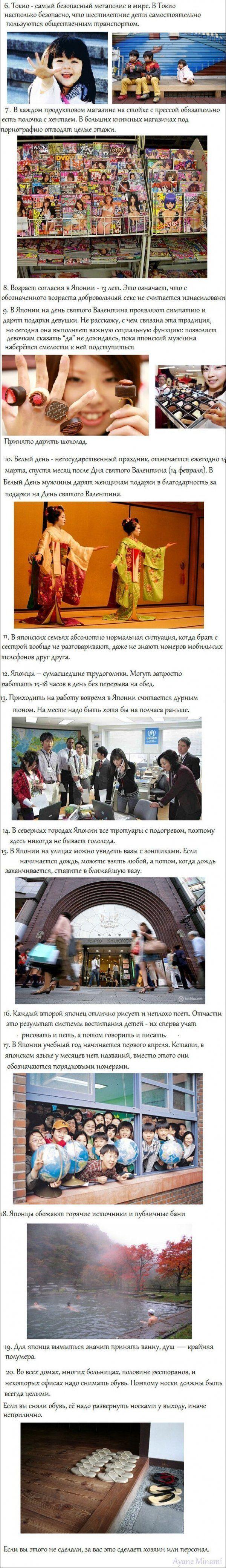 Несколько фактов о Японии Всячина