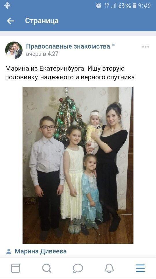 Разведённые дамы с детьми на сайтах знакомств Всячина