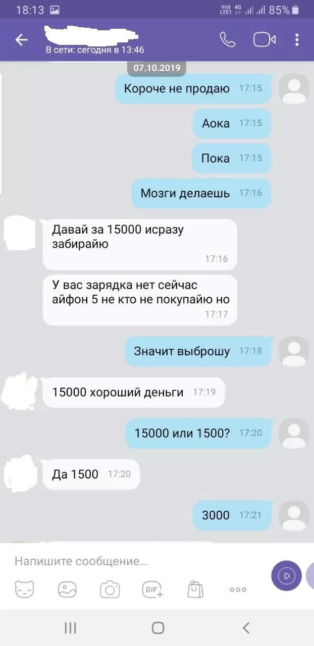 Душный торг за старый телефон Всячина