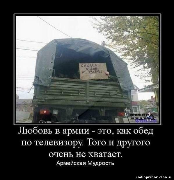 демотиваторы кто в армии был тот в цирке не смеется семья криштиану сколько