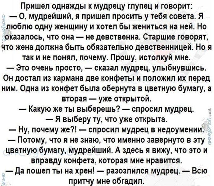 Рассказ Анекдотов Бесплатно