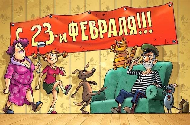 Юмор, шутки и смешные картинки про 23 февраля 2020 Юмор