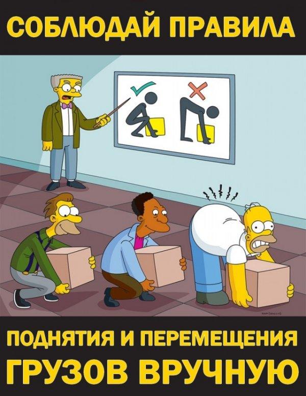 Плакаты Simpsons Safety с русским переводом Всячина
