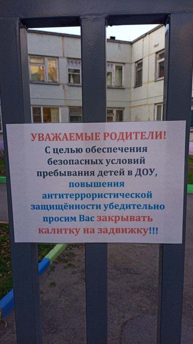Смешные и абсурдные объявления, на которые можно наткнуться только в России Юмор