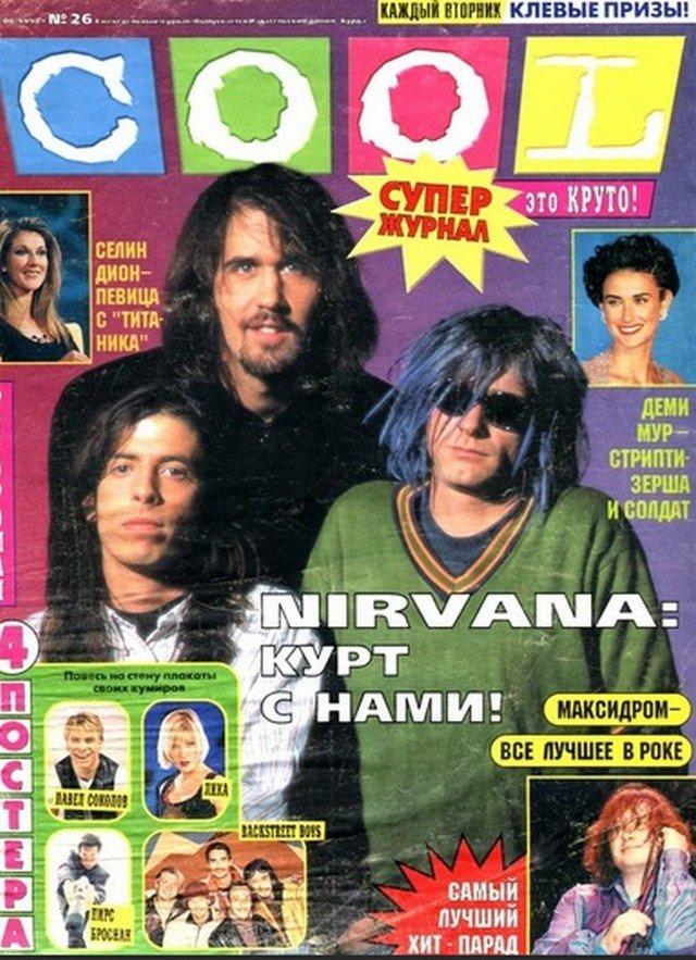 Ностальгические обложки молодежных журналов из 90-х и 2000-х Всячина