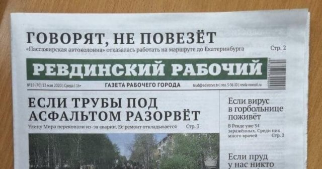 Заголовки газеты «Ревдинский рабочий», которые захочется прочитать дважды Юмор