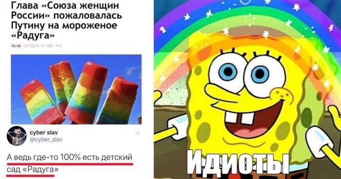 Радугу мы больше не увидим: реакция соцсетей на жалобу Путину