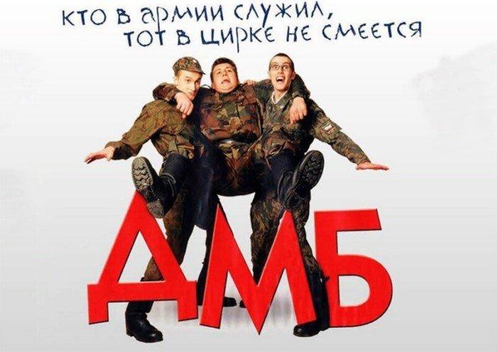 """Актеры фильма """"ДМБ"""": тогда и сейчас"""