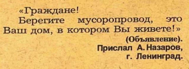 """Забавные описания из рубрики """"Нарочно не придумаешь"""" журнала """"Крокодил"""" Юмор"""