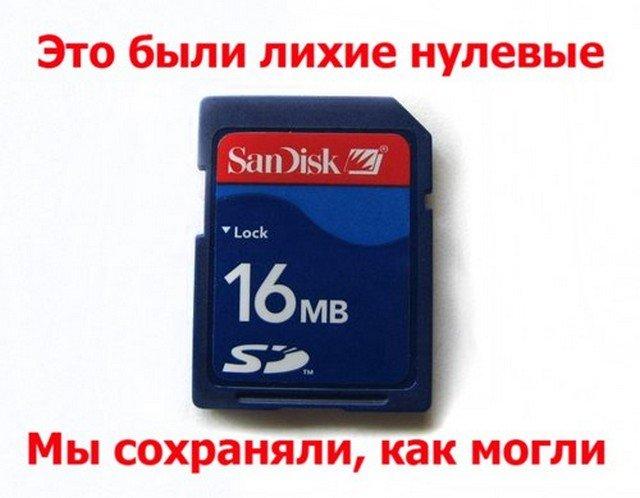 Шутки и мемы 2000-х годов, которые мы сохраняли на CD-дисках Юмор