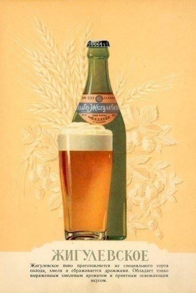 Сорта пива в СССР Всячина