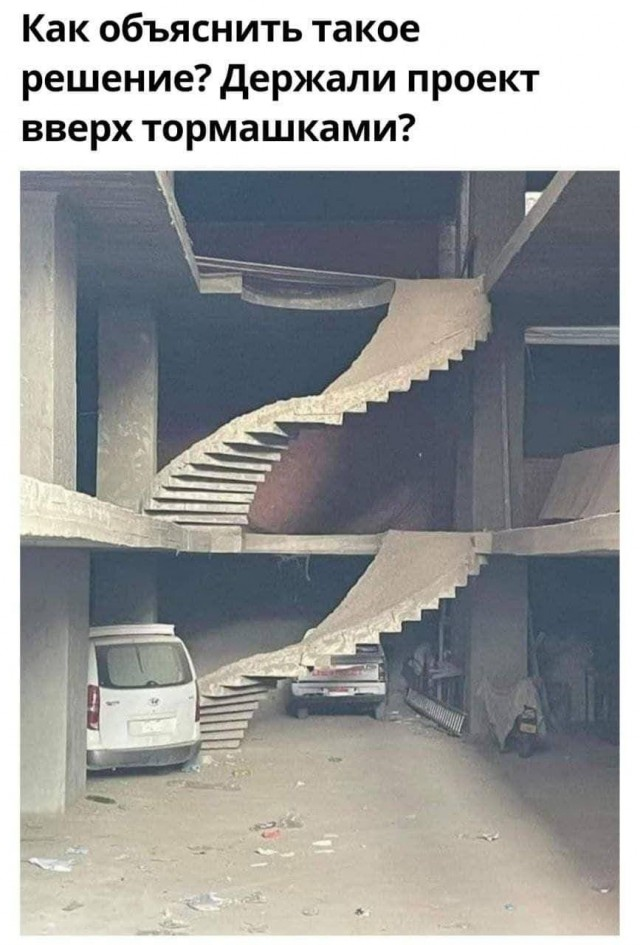 Архитектурно-строительные картинки Юмор