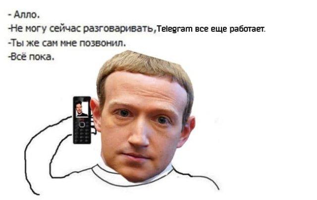 Глобальный сбой Facebook, Instagram и WhatsApp: шутки и мемы evergreen,Видео