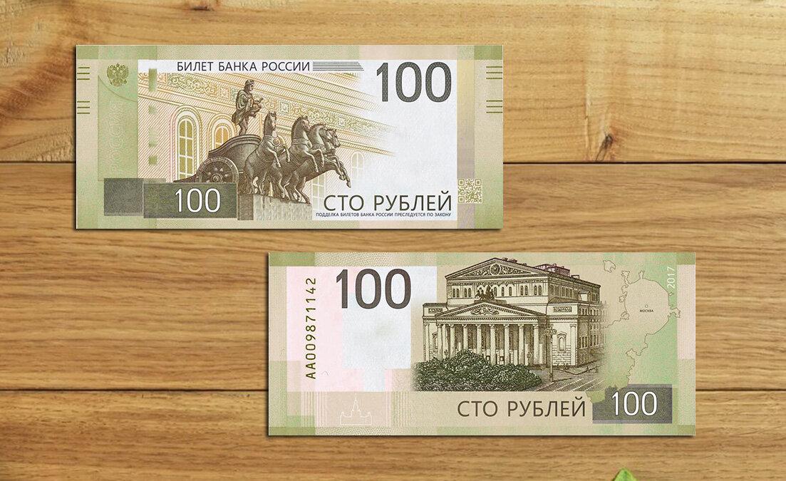 Дизайн новых купюр номиналом 100 рублей, которые появятся в 2023 году evergreen,Всячина
